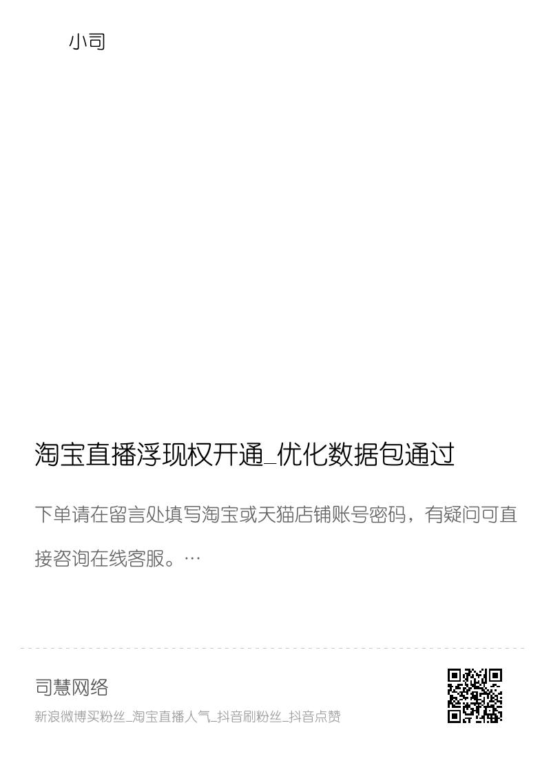 淘宝直播浮现权开通_优化数据包通过分享封面