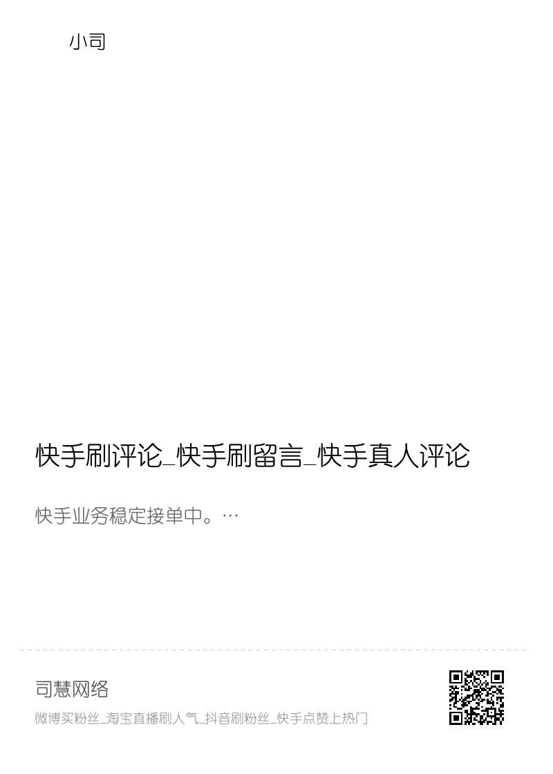 快手刷评论_快手刷留言_快手真人评论分享封面